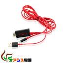 (相性保証付 NO.E-B-17)MHL Micro-USB HDMIオス アダプター 2 m; RCP搭載; HDCPサポート;解像度1080p HD ( MHLケーブル-スマホからTVへカンタン出力 HDMI GALAXY 変換コネクタ付 Xperia 高画質 大画面 ゲームやWEBブラウザも出力できます ) qq