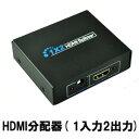 ( 相性保証付 NO:F-A-7)1入力2出力 HDMI分配器 1×2 HDMIスプリッター 2台のHDMI搭載機器に出力可能 フルハイビジョン 3D 対応 ( ブルーレイ、DVD、PC、PS3、PS4など ) 1.4ver 4Kテレビ対応可 qq