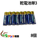 8本入り ( 単3乾電池 ) アルカリ乾電池 単3 8本組 アルカリ電池 単三 ( NO:C-B-1 ) qq
