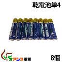 8本入り メール便送料無料 ( 単4乾電池 ) アルカリ乾電池 単4 8本組 アルカリ電池 単四 ( NO:C-B-2 )qq