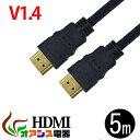 hdmiケーブル HDMIケーブル (5m) (相性保証付 NO:D-D-5) 3D対応ハイスペックハイビジョン 3D映像 1.4規格 イーサネット HDTV (1080P)対応 金メッキ仕様 PS3 各種AVリンク対応 Donyaダイレクト メール便対応 qq
