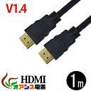 ( 相性保証付 NO:D-C-1 ) 3D対応 ハイスペック HDMIケーブル ( 1m ) ハイビジョン 3D映像1.4規格 イーサネット HDTV( 108...