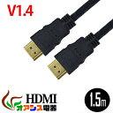 HDMIケーブル hdmiケーブル (1.5m) (相性保証付 NO:D-C-2) 3D対応 ハイビジョン 3D映像1.4規格イーサネット HDTV(1080P)対応 金メッキ仕様 PS3 各種AVリンク対応Donyaダイレクト メール便対応 メール便送料無料 qq