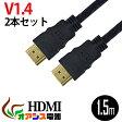 ( 2本セット ) ( 相性保証付 NO:D-C-2 ) 3D対応 HDMIケーブル ( 1.5m ) ハイビジョン 3D映像1.4規格イーサネット HDTV( 1080P )対応 金メッキ仕様 PS3 各種AVリンク対応Donyaダイレクト ( メール便対応 ) qq