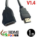 HDMI ( メール便送料無料 ) ( 相性保証付 NO:D-C-5 ) 3D対応ハイスペックHDMI延長ケーブル ( 1m ) ハイビジョン ( 1.4規格 ...