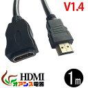 HDMI ( 相性保証付 NO:D-C-5 ) 3D対応ハイスペックHDMI延長ケーブル ( 1m ) ハイビジョン ( 1.4規格 ) イーサネット対応 HDTV ( 1080P …