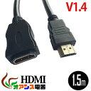 hdmiケーブル HDMI (相性保証付 NO:D-C-6) 3D対応ハイスペックHDMI延長ケーブル (1.5m) ハイビジョン (1.4規格) イーサネット対応 HDTV (1080P) 対応 金メッキ仕様 PS3対応 各種AVリンク対応 Donyaダイレクト メール便送料無料 qq
