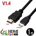 hdmiケーブル 1m HDMI (相性保証付 NO:D-C-7) 3D対応ハイスペックHDMIタイプA-タイプC (ミニHDMI) ハイビジョン 3D映像 (1.4規格) イー..