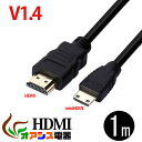 HDMI ( 相性保証付 NO:D-C-7 ) 3D対応ハイスペックHDMIタイプA-タイプC ( ミニHDMI ) ( 1m ) ハイビジョン 3D映像 ( 1.4規格 ) イーサネット対応 HDTV ( 1080P ) 対応 金メッキ仕様 PS3対応 各種AVリンク対応Donyaダイレクト qq