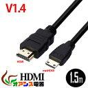 HDMI ( メール便送料無料 ) ( 相性保証付 NO:D-C-8 ) 3D対応ハイスペックHDMIタイプA-タイプC ( ミニHDMI ) ( 1.5m ) ハイビジョン 3D..