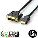 HDMI【相性保証付★NO:D-C-11】ハイスペックHDMIタイプA-DVI(タイプD デュアルリンク)【1.5m】 ハイビジョン/3D映像(1.4規格)/イーサネット対応/HDTV(1080P)対応/金メッキ仕様 PS3対応・各種AVリンク対応Donyaダイレクト