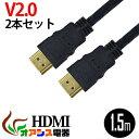 ( 2本セットメール便送料無料 ) ( 相性保証付 NO:D-D-2 ) 4kテレビ対応ハイスペックHDMIケーブル ( 1.5m ) ハイビジョン 3D映像 ( 2.0規格 ) イーサネット対応 HDTV ( 1080P ) 対応 金メッキ仕様 PS3対応 各種AVリンク対応Donyaダイレクト ( メール便対応 )qq