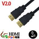 hdmiケーブル 2m (相性保証付 NO:D-D-3) 4kテレビ対応ハイスペックHDMIケーブル ハイビジョン 3D映像 (2.0規格) イーサネット対応 HDTV (1080P) 対応 金メッキ仕様 PS3対応 各種AVリンク対応Donyaダイレクト メール便対応