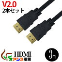 ( 2本セットメール便送料無料 ) ( 相性保証付 NO:D-D-4 ) 4kテレビ対応ハイスペックHDMIケーブル ( 3m ) ハイビジョン 3D映像 ( 2.0規格 ) イーサネット対応 HDTV ( 1080P ) 対応 金メッキ仕様 PS3対応 各種AVリンク対応Donyaダイレクト ( メール便対応 )qq