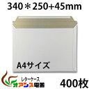 (厚紙封筒)ビジネスレターケース (高25CM 幅34CM) A4対応 超厚手(約300g) 400枚入 (梱包用 業務用 ホワイト 郵便袋 ラッピング袋 国…