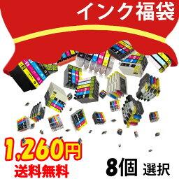 プリンター インク <strong>福袋</strong> 8個選択 キャノン エプソン BR社 メール便 送料無料 IC6CL50 ic6cl50 ic4cl69 ic6cl70l ic6cl80l ic4cl46 ic4cl6165 bci-351 bci-350pgbk bci-326 bci-325pgbk bci-321 bci-320 bci-7e bci-9bk lc16 lc17 lc11 lc12 lc110 lc111 lc113 lc115