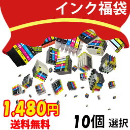 <strong>プリンター</strong> インク 福袋 10個選択 キャノン エプソン BR社 メール便 送料無料 IC6CL50 IC4CL69 IC6CL70L IC6CL80L IC4CL46 IC4CL6165 BCI-351 BCI-350PGBK BCI-326 BCI-325PGBK BCI-321 BCI-320 BCI-7e BCI-9BK LC16 LC17 LC11 LC12 LC110 LC111 LC113 LC115