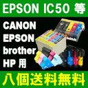 [インク福袋]《8個好きな色選択・送料無料》互換インクカートリッジ キヤノン エプソン ブラザー IC6CL50 ICBK50 IC4CL46 ICBK46 IC6CL32 ICBK32 BCI-326+325/6MP BCI-321+320/5MP BCI-7e+9/5MP BCI-9BK LC16-4PK LC16BK LC12-4PK LC12BK LC11-4PK LC11BK [純正互換]
