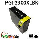 プリンターインク Canon(キャノン) 互換インクカートリッジPGI-2300XLBK ブラック 単品【ICチップ付(残量表示機能付)】(関連商品 PGI-2300XLBK PGI-2300XLC  PGI-2300XLM PGI-2300XLY PGI-2300XL-4mp)qq