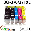 プリンターインク CANON BCI-371XL 370XL 5MP 増量版 ( BK C M Y PGBK ) 中身 ( BCI-371XLBK BCI-371XLC BCI-371XLM BCI-371XLY BCI-370XLPGBK ) ( 純正互換 ) ( 3年品質保障 ) ( IC付 LED否点灯 ) qq