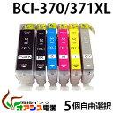 プリンターインク【メール便送料無料】 CANON BCI-371XL370XL 増量版 5個自由選択 ( BCI-371XL 370XL 5MP BCI-371XL 370XL 6MP 対応 BC…