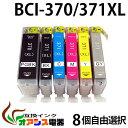 プリンターインク【メール便送料無料】 CANON BCI-371XL 370XL 増量版 8個自由選択 ( BCI-371XL 370XL 5MP BCI-371XL 370XL 6MP 対応 BCI-371XLBK BCI-371XLC BCI-371XLM BCI-371XLY BCI-370XLPGBK ) ( 純正互換 ) ( 3年品質保障 ) ( IC付 LED否点灯 ) qq