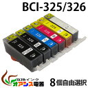 CANON BCI-326+325 [品質3年保障]【IC付/残量表示OK】 8個自由選択 ⇒ (BCI-326+325/5MP,BCI-326+325/6MP対応、BCI-326BK,BCI-326C,BCI…