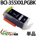 プリンターインク CANON BCI-355XXLPGBK 顔料ブラック BCI-350XLPGBKの特大容量版 対応機種:PIXUS MX923 PIXUS iX6830 05P05Apr14M ( 関連: BCI-351XLBK BCI-351XLC BCI-351XLM BCI-351XLY BCI-350XLPGBK ) qq