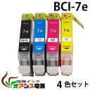 プリンターインク CANON BCI-7e 4MP ( BK C M Y ) 中身 ( BCI-7eBK BCI-7eC BCI-7eM BCI-7eY ) ( 互換インクカートリッジ ) ( IC要交換 ) qq