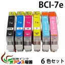 プリンターインク CANON BCI-7e 6MP ( BK C M Y PC PM ) 中身 ( BCI-7eBK BCI-7eC BCI-7eM BCI-7eY BCI-7ePC BCI-7ePM ) ( 互換インクカートリッジ ) ( IC要交換 ) qq