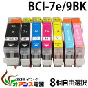 プリンターインク 【メール便送料無料】 ( IC要交換 ) CANON BCI-7e 9BK 8個自由選択 ( BCI-7E 9 5MP 対応 BCI-9BK BCI-7eBK BCI-7eC BCI-7eM BCI-7eY BCI-7ePC BCI-7ePM ) ( 互換インクカートリッジ ) qq