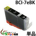 プリンターインク CANON BCI-7eBK ( ブラック ) ( キャノン BCI-7E 9 5MP 対応 ) ( 関連: BCI-9BK BCI-7eBK BCI-7eC BCI-7eM BCI-7eY BCI-7ePC BCI-7ePM ) ( 互換インクカートリッジ ) ( IC要交換 ) qq