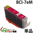 プリンターインク CANON BCI-7eM ( マゼンタ ) ( キャノン BCI-7E 9 5MP 対応 ) ( 関連: BCI-9BK BCI-7eBK BCI-7eC BCI-7eM BCI-7eY BCI-7ePC BCI-7ePM ) ( 互換インクカートリッジ ) ( IC要交換 ) qq