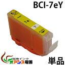 プリンターインク CANON BCI-7eY ( イエロー ) ( キャノン BCI-7E 9 5MP 対応 ) ( 関連: BCI-9BK BCI-7eBK BCI-7eC BCI-7eM BCI-7eY BCI-7ePC BCI-7ePM ) ( 互換インクカートリッジ ) ( IC要交換 ) qq