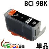 プリンターインク CANON BCI-9BK ( ブラック ) ( キャノン BCI-7E 9 5MP 対応 ) ( 関連: BCI-9BK BCI-7eBK BCI-7eC BCI-7eM BCI-7eY BCI-7ePC BCI-7ePM ) ( 互換インクカートリッジ ) ( IC要交換 ) qq