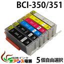 プリンターインク CANON BCI-351XL350XL 増量版 5個自由選択 ( BCI-351XL 350XL 5MP BCI-351XL 350XL 6MP 対応 BCI-351XLBK BC