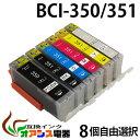 CANON BCI-351XL+350XL増量版 [3年品質保障] 【IC付/LED否点灯】8個自由選択 ⇒ (BCI-351XL+350XL/5MP,BCI-351XL+350XL/6MP対応、BCI-…