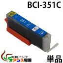 プリンターインク CANON BCI-351XLC 増量版 ( シアン ) ( キャノン BCI-351XL 350XL 5MP 対応 ) ( 純正互換 ) ( 関連: BCI-351XLBK BCI-351XLC BCI-351XLM BCI-351XLY BCI-350XLPGBK ) ( 3年品質保障 ) ( IC付 LED否点灯 ) qq