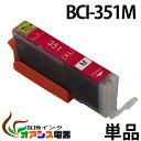 プリンターインク CANON BCI-351XLM 増量版 ( マゼンタ ) ( キャノン BCI-351XL 350XL 5MP 対応 ) ( 純正互換 ) ( 関連: BCI-351XLBK BCI-351XLC BCI-351XLM BCI-351XLY BCI-350XLPGBK ) ( 3年品質保障 ) ( IC付 LED否点灯 ) qq