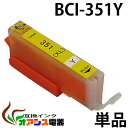 プリンターインク CANON BCI-351XLY 増量版 ( イエロー ) ( キャノン BCI-351XL 350XL 5MP 対応 ) ( 純正互換 ) ( 関連: BCI-351XLBK BCI-351XLC BCI-351XLM BCI-351XLY BCI-350XLPGBK ) ( 3年品質保障 ) ( IC付 LED否点灯 ) qq