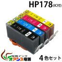 HP 178(BK/C/M/Y) [品質3年保障]【IC付/残量表示OK】 中身 ⇒ (HP178BK(16MM),HP178C,HP178M,HP178Y) [純正インク 互換インク カートリッジ]