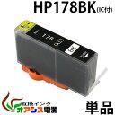 プリンターインク HP178BK ( 16MM ) ( ブラック ) ( HP 178 対応 ) ( 関連: HP178BK ( 16MM ) HP178PBK ( 10MM ) HP178C HP178M HP178Y ) ( 互換インクカートリッジ ) ( IC付 残量表示OK )qq