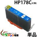 プリンターインク HP178C ( シアン ) ( HP 178 対応 ) ( 関連: HP178BK ( 16MM ) HP178PBK ( 10MM ) HP178C HP178M HP178Y ) ( 互換インクカートリッジ ) qq