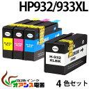 プリンターインク HP932XL 933XL 4色セット ( IC付 増量タイプ ) 互換インクカートリッジ 中身 ( HP932XLBK HP933XLC HP933XLM HP933XLY ) ( 対応機種:Officejet6700 Premium 6100 7610 7110 ) ( 純正互換 ) ( 3年品質保障 )qq