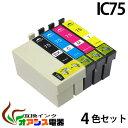 プリンターインク epson ic75 ic4cl75 4色セット 増量 中身 ( icbk75 icc75 icm75 icy75 ) ( 互換インク ) ( icチップ付 ) epson 対応機種:px-m741f px-m740f px-s740 ( ic付 残量表示ok ) qq
