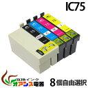 プリンターインク epson ic75 ic4cl75 8個セット 増量 【宅配便送料無料】( カラー自由選択 icbk75 icc75 icm75 icy75 ) ( 互換インク ) ( icチップ付 ) epson 対応機種:px-m741f px-m740f px-s740 ( ic付 残量表示ok ) qq