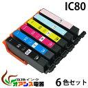 プリンターインク epson ic80l ic6cl80l 6色セット 増量 中身 ( icbk80l icc80l icm80l icy80l iclc80l iclm80l ) ( 互換インク )