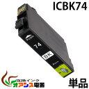 プリンターインク epson ic74 icbk74 ブラック ( エプソン互換インク ) ( icチップ付 ) epson 中身 ( icbk74 ) 対応機種:px-m5041f px-m5040f px-s5040 px-m741f px-m740f px-s740 ( ic付 残量表示ok )qq