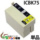 プリンターインク epson ic75 icbk75 ブラック 増量 ( エプソン互換インク ) ( icチップ付 ) epson 中身 ( icbk75 ) 対応機種:px-m741f px-m740f px-s740 ( ic付 残量表示ok ) qq