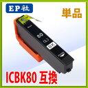 プリンターインク epson ic80l icbk80l ブラック 増量 ( エプソン互換インク ) ( icチップ付 ) epson 中身 ( icbk80l ) 対応機種:ep-707a ep-777a ep-807ab ep-807ar ep-807aw ep-907f ep-977a3 ( ic付 残量表示ok )qq